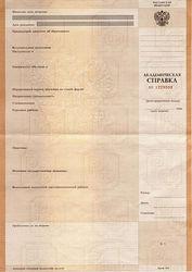 купить диплом в Уфе куплю диплом аттестат справку 89630428877