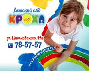 НОУ детский сад