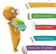 Диплом на заказ в Томске