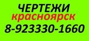 Чертежи в компасе красноярск (в красноярске)
