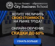Планируете получить бизнес образование?