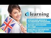 Обучение гостиничному бизнесу в Европе
