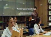 Русское классическое образование