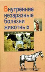 Помощь студентам ветеринарных специальностей